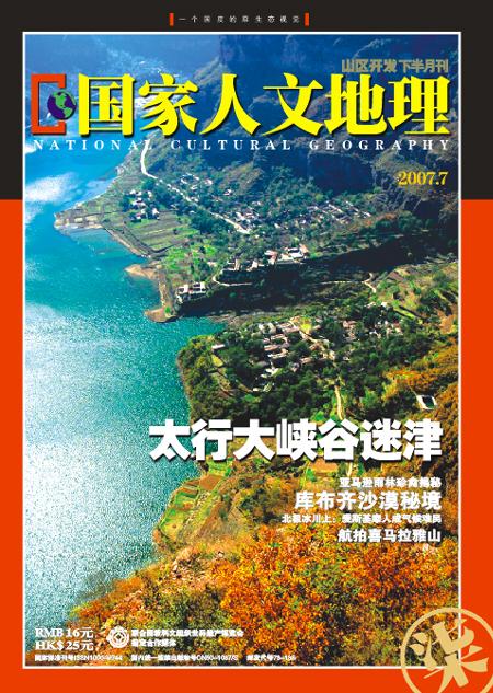 《国家人文地理》2007年第7期 - 国家人文地理 - 《国家人文地理》官方博客