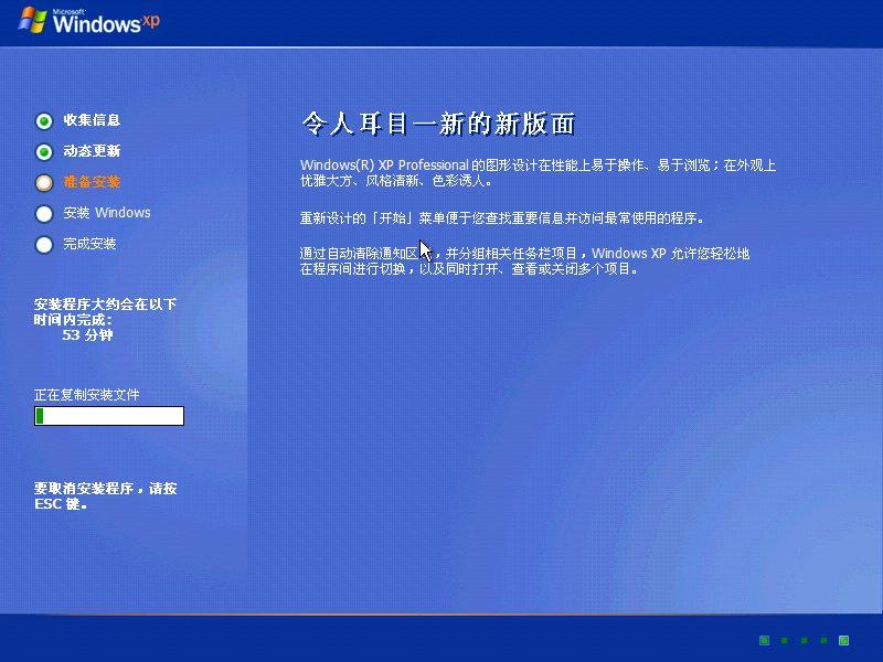 不用光盘 直接在电脑上安装WIN XP - 亮剑 - 亮剑 真诚欢迎您