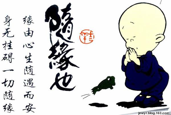 引用 修禅静心语 - 生如夏花 - zxmmfy的博客