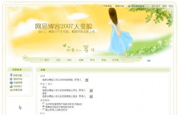 """引用 """"迎5.1""""博客版本排版和设置调整说明 - 蓝色妖姬 - ."""