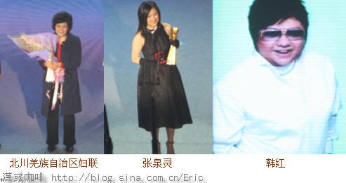 """周迅韩红为""""爱""""拼命(组图) - 潇彧 - 潇彧咖啡-幸福咖啡"""