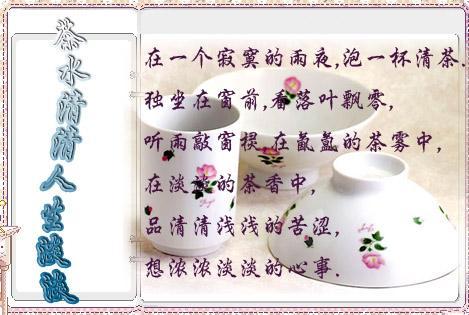 人生如茶 - 阳春白雪 - .