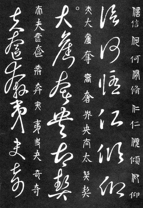 《草书要领》(上)