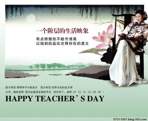 教师节感怀(二首) - 秋雨禅声 - 秋雨禅声的博客