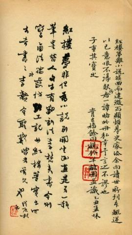 """胡适岂能不知""""甲戌本""""之伪(下) - 陈林 - 谁解红楼?标准答案:陈林"""