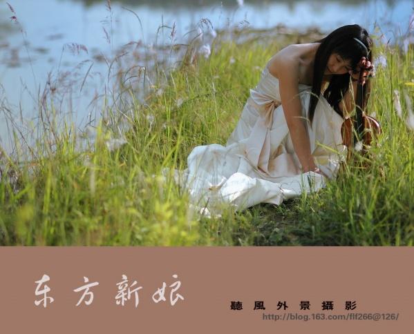 引用 东方新娘(原) - 金梦圆婚庆 - 我的博客
