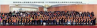 和谐中国2007年度影响力人物年会暨颁奖盛典