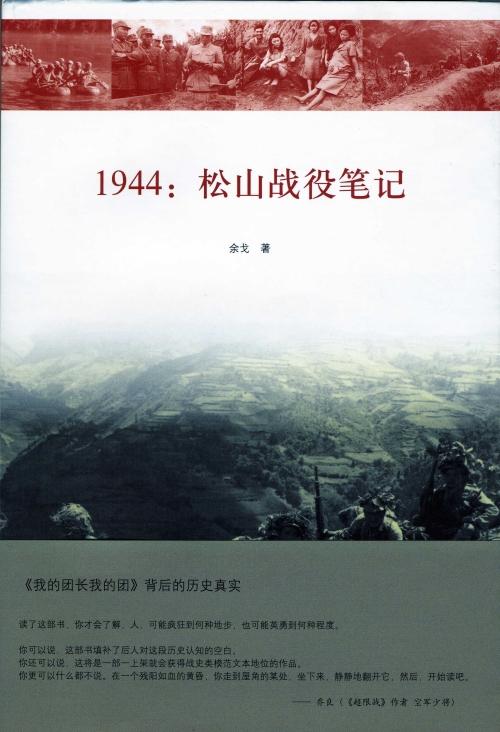 三联:为什么将《1944:松山战役笔记》作为营销重点? - 余戈 - 余戈铁马