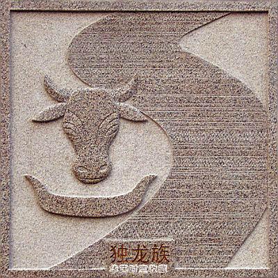 民族文化:中国各民族徽标大全 - zys.021149 - 冷眼看客