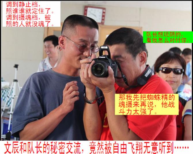 山鹰队传奇:性别大决战(3) - qdgcq - 青岛从容
