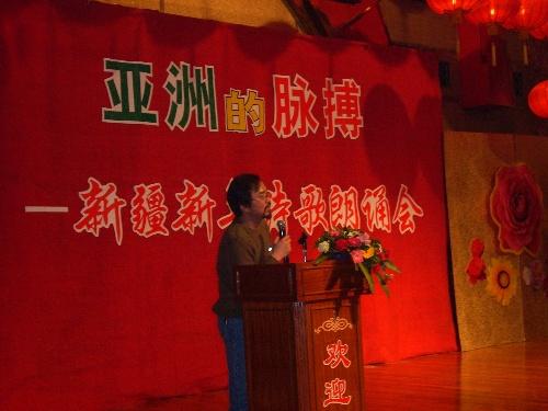 2008亚洲的脉搏诗歌朗诵会 于2007年12月31日4点30分在乌鲁木齐华
