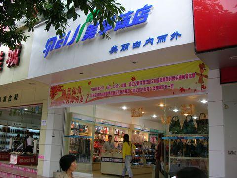 针棉企业如何运作品牌连锁专卖店? - 苗志坚 - 苗志坚品牌营销策划机构(上海)