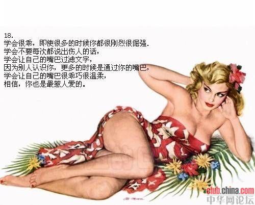 让女人顿开茅塞的20图片 - 海南战友 - hazzh620408 的博客欢迎您
