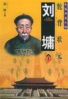 刘墉 - zyltsz196947 - zyltsz196947的博客