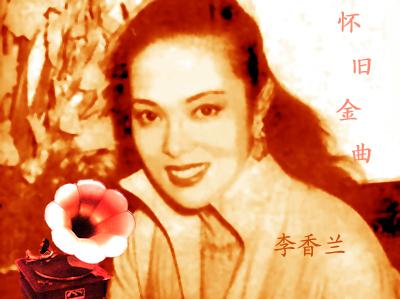 (原)神秘的绝色红颜_李香兰 - 绿野仙踪 - 绿野仙踪的博客