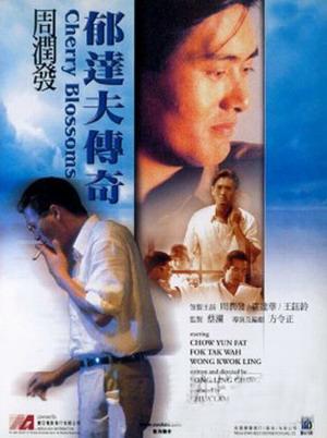 神仙眷侣 - weijinqing - 江湖外史之港片残卷
