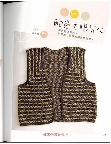 [钩针整书]春夏纱编织 - 凝儿 - 凝儿的博客