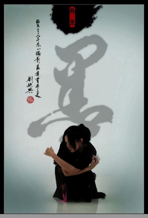 墨之舞(艺术摄影) - 唐萧 - 唐萧博客