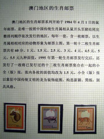 澳门地区的第一套生肖邮票 - zhoushaoqi47 - 我的博客