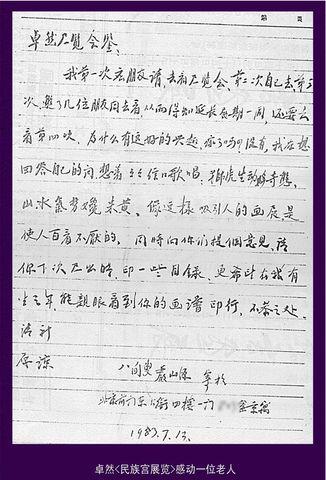 民族宫大事记(1980~1989)  - 於菟牧者 - 卓然書畫資料庫