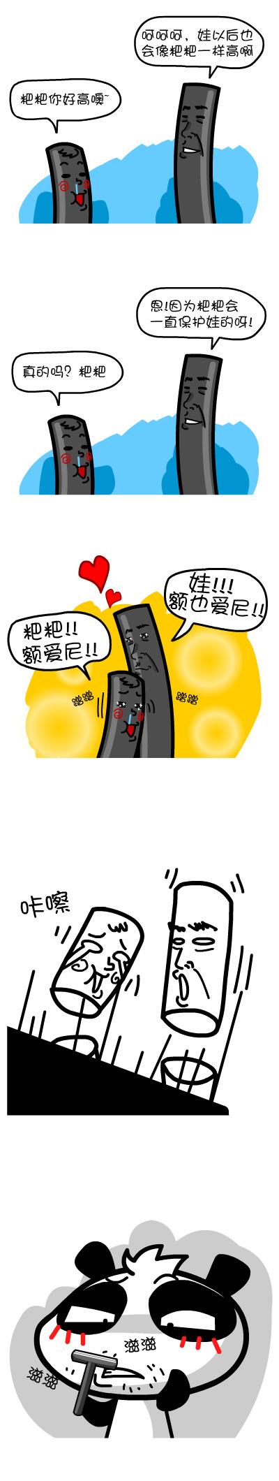 粑粑 粑粑 - 林无知 - nonopanda的博客