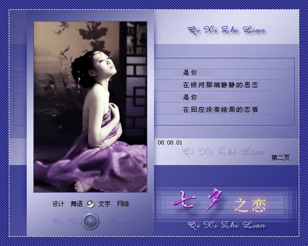七夕情人節圖文欣賞 - 唐老鴨(kenltx) - 唐老鴨(kenltx)的博客