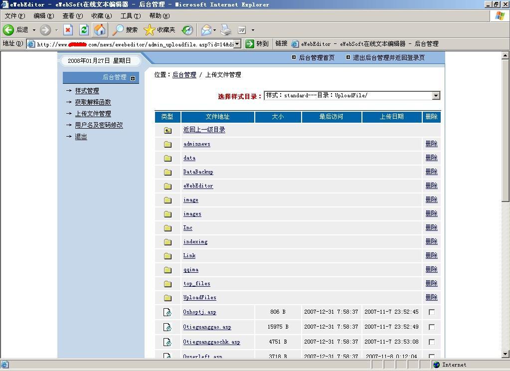 adfile.asp?id=14&dir=../../..-ewebeditor遍历路径漏洞图片