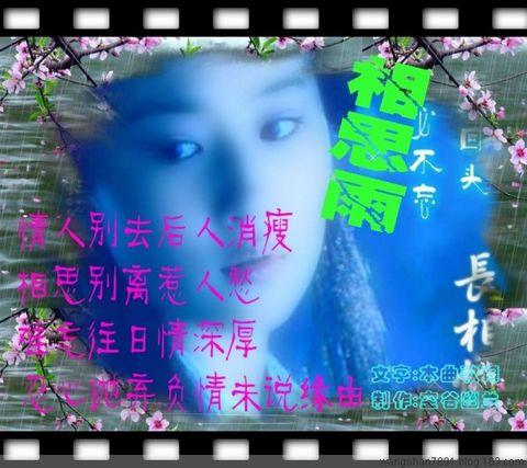 【音画原创】相思雨 - 空谷幽兰 - 空谷幽兰