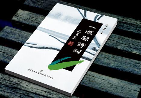 五律(原创) 贺一鸣阁诗词发行31/1/09 - 古枫 - 古枫的博客