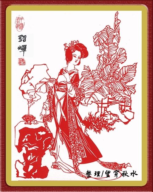 【转载】 中国精美剪纸图片欣赏   - cxy5818(乡音难改) - cxy5818 (乡音难改)