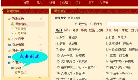 在博客首页加日志分类导航【教程】 - 白马非马 - 白马非马的博客