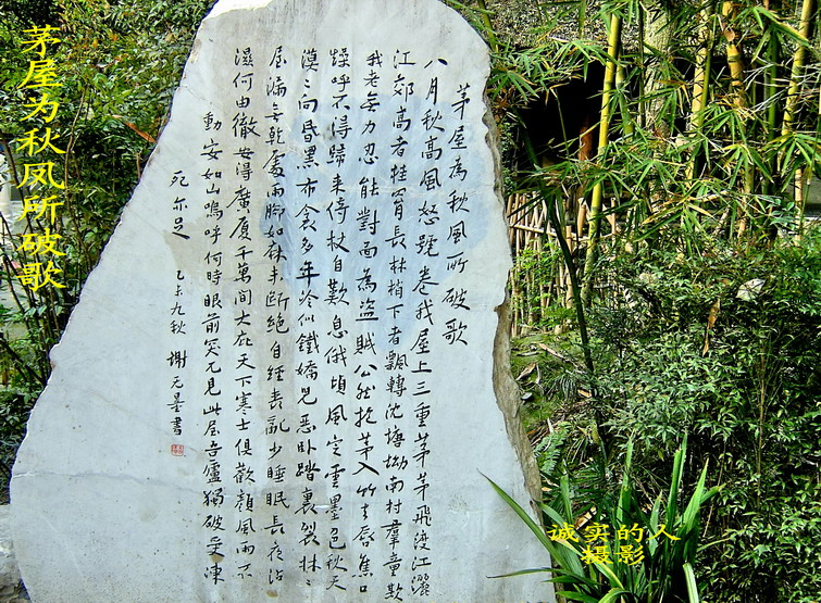 【原创诗词】七律   纪念杜甫诞辰1300周年有感 - 德章 - hdzhangyj的博客