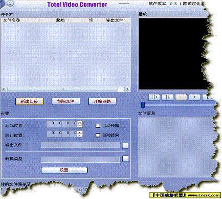 Total Video Converter 转换工具(MP3、MP4、手机用户必备软件) - 溪亭残月 - 溪亭残月的博客