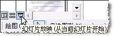 PowerPoint分屏放映操作 - 白云飘飘 - .