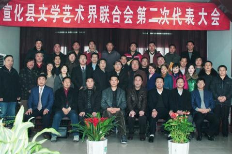 【原创】宣化县文学艺术联合会召开第二次代表大会 - 九歌啊 - 九歌啊