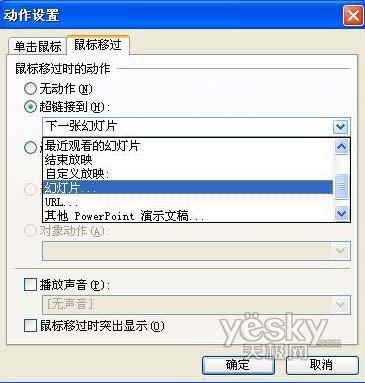 powerpoint使用超链接或触发器制作交互课件无需学会vba