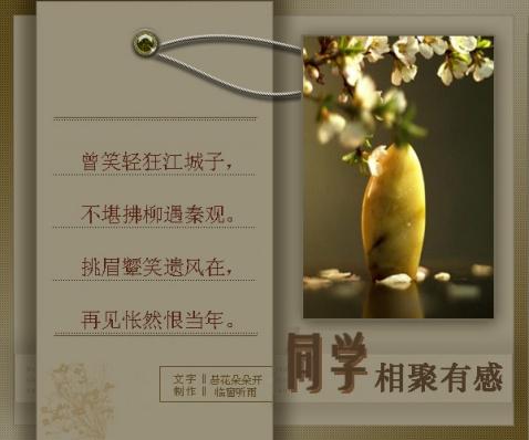 为苔花朵朵开《同学相聚有感》而作 - 苔花朵朵开 - 苔花坊