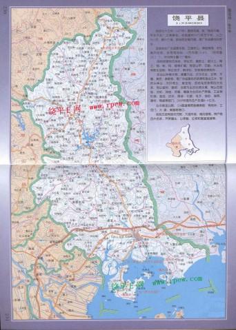 附:饶平地图