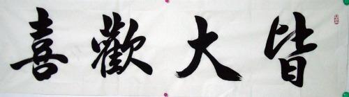 盂兰盆节焚香书写《大悲咒》 - 苏泽立 - 苏泽立的博客