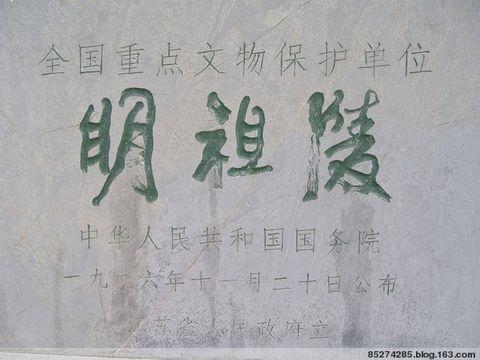 明  祖  陵  - 無爲齋閑話 - 無爲齋閑話
