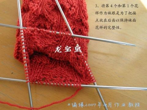 第一次织袜子--龙宝宝 - 虞美人 - 虞美人