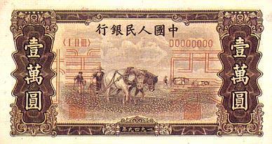 非常珍贵的人民币—你家里有吗,有就值钱了! - 缘来是你 - 网络杂谈之百科全书大全
