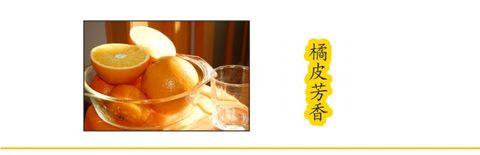 生活随笔——橘皮芳香 - MOMO - MOMO 的博客