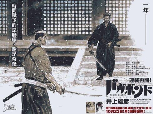 野心膨胀 - 陈伟 - 麻辣日本史