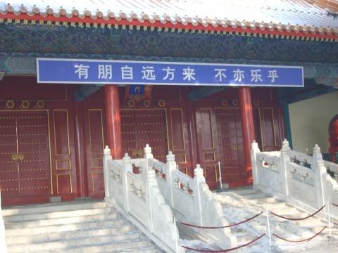 没有正门的文庙(原) - 53925301沙朗人 - 53925301飘在异乡