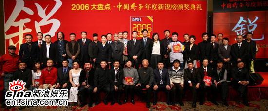 《新周刊》2006大盘点·中国娇子年度新锐榜12月16日在天津颁奖揭晓 - 新周刊 - 新周刊