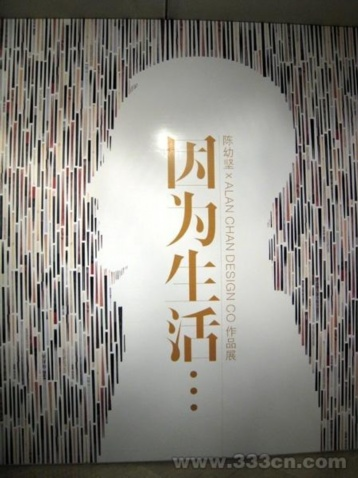 """陈幼坚""""因为生活""""设计展作品欣赏 - 香子行香 - 致格設計  ZGID STUDIO"""