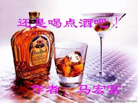 《 还是喝点酒吧! 》作者:马宏富 - dl3040 - 大连天健3040论坛博客