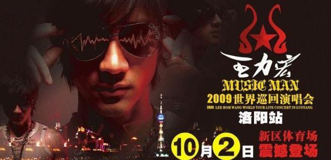 王力宏MUSIC-MAN世界巡回演唱会10月2日洛阳站(VCR出来啦) - 音乐超人 - 音乐超人