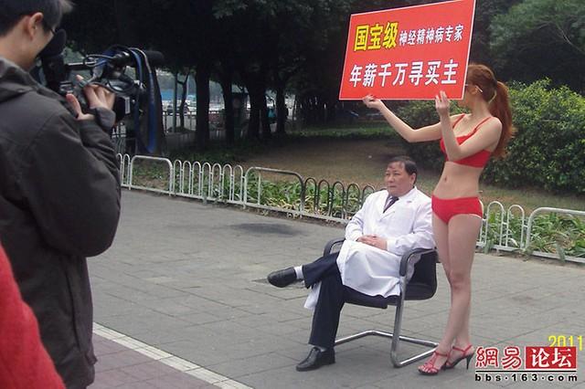 """授请美女穿三点式内衣街头举牌""""卖""""(转帖) - 家长 - geshengbaba 的博客"""